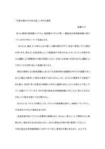 「化管法施行令の改正案」に対する意見(国兼)のサムネイル