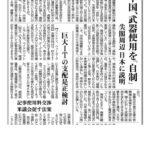 20210314中国海警法武器使用自制のサムネイル
